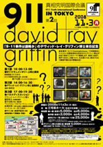 Dr. David Ray Griffin in Tokyo - Flyer